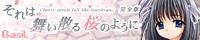 「それは舞い散る桜のように完全版」2008年10月30日発売